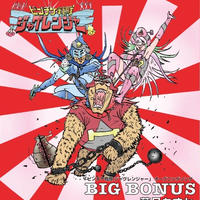 5thデモCD「BIG  BONUS」