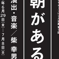 ままごと『朝がある』[DVD] 作・演出:柴幸男