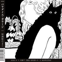 パラダイス・ガラージ『居酒屋たよこ』(7インチ・レコード)