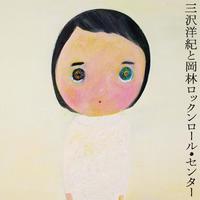 三沢洋紀と岡林ロックンロール・センター 『サイレントのとんがり』