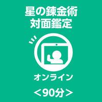 【オンライン】星の錬金術鑑定 <90分>