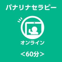 【オンライン】パナリナセラピー<60分>