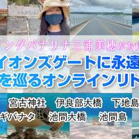 <8月8日宮古島オンラインリトリート>録画配信