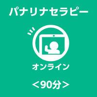 【オンライン】パナリナセラピー<90分>