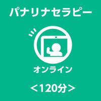 【オンライン】パナリナセラピー<120分>