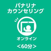 【オンライン】パナリナカウンセリング<60分>