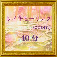 遠隔レイキヒーリング(40分)ZOOM