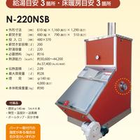 ATO ウッドボイラー N-220NSB