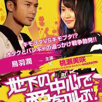 """Nakako Isoo 出演作品 """"地下の中心で愛を叫ぶ!"""""""