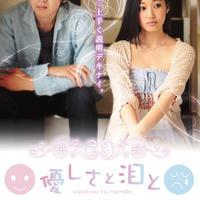 """Nakako Isoo 出演作品  """"優しさと泪と"""""""