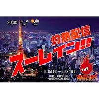 灼熱配信ズームイン!! 2週目5試合収録DVD