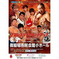 【HEAT-UP】6.9 御殿場大会前売りチケット【指定席】