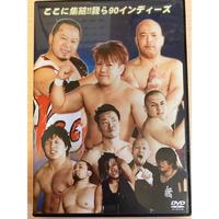 【発掘DVD】HEAT-UP DVD Vol.42 2015.10.11 レスラー心と秋の空in王子