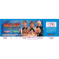 6月19日(土)名古屋 スポルティーバアリーナ大会チケット【全席指定席】