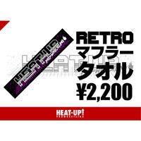 【NEW】RETROマフラータオル【日本製】