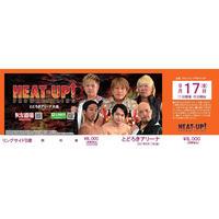 9月17日(金) とどろきアリーナ大会 チケット【リングサイドB席(3列目)】