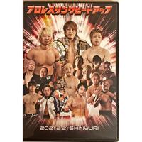 【新作DVD】HEAT-UP DVD Vol.109 2021.2.21 新百合ヶ丘大会