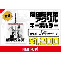 【NEW】稲田堤兄弟アクリルキーホルダー【数量限定】