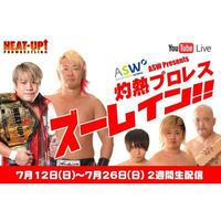 灼熱プロレスズームイン!! 1週目 5試合収録DVD