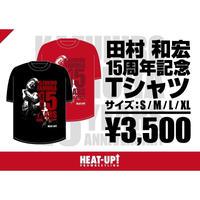【残りわずか】田村和宏15周年記念Tシャツ【黒】