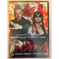 【発掘DVD】GOING-UP DVD Vol.5 2018.09.29 middle edgeシリーズ vOL.4