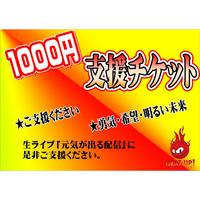 【おひねり】1,000円支援チケット【生配信】