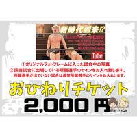 【ご支援】2,000円おひねりチケット【プレイバック 4.18 新百合ヶ丘】