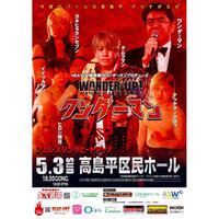 【ワンダーマンプロデュース】5.3高島平大会前売りチケット【指定席】