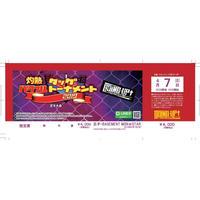【HEAT-UP】4.7王子大会前売りチケット【指定席】