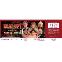 9月17日(金) とどろきアリーナ大会 チケット【リングサイドA席(2列目)】