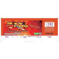 【HEAT-UP】4.19新百合ヶ丘大会前売りチケット【最前列】