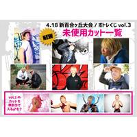 【NEW】ポトレくじvol.3【サービス動画付き♪】