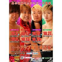 【兼平プロデュース】10.20道場マッチチケット【ちゃんこ付き】