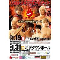 【新春! モンスター】01.19 王子大会前売りチケット【指定席】