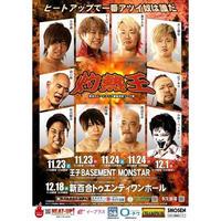 【灼熱王 3回戦】11.24 王子大会前売りチケット【指定席】