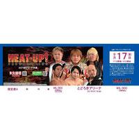 9月17日(金) とどろきアリーナ大会 チケット【指定席B(6、7、8列目)】