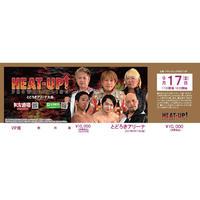 9月17日(金) とどろきアリーナ大会 チケット【VIP席(最前列)】
