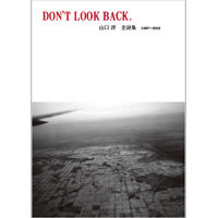 【BOOK/HWBK-006】DON'T LOOK BACK / 山口 洋 全詩集 1987-2013