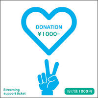Live Streming DONATION|投げ銭 (1000YEN)