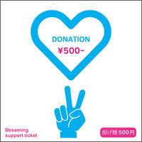 Live Streming DONATION|投げ銭 (500YEN)