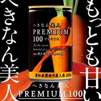 【特産加工品】へきなん美人プレミアム100【新商品】