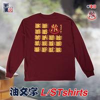油文字 L/S T-shirts Burgundy