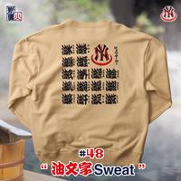 オリジナルBODY 油文字Sweat -Beige-