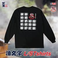 油文字 L/S T-shirts Black