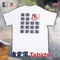 油文字T-Shirts White