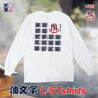 油文字 L/S T-shirts White
