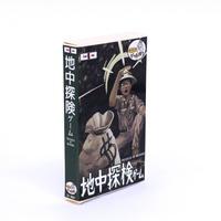 ダンブンとゲーム作り 地中探検ゲーム Presented by MASAHARU