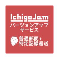 IchigoJam バージョンアップ(返送:特定記録)
