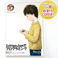 IchigoJamでプログラミング(おまけCD付き)