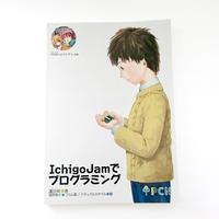 IchigoJamでプログラミング